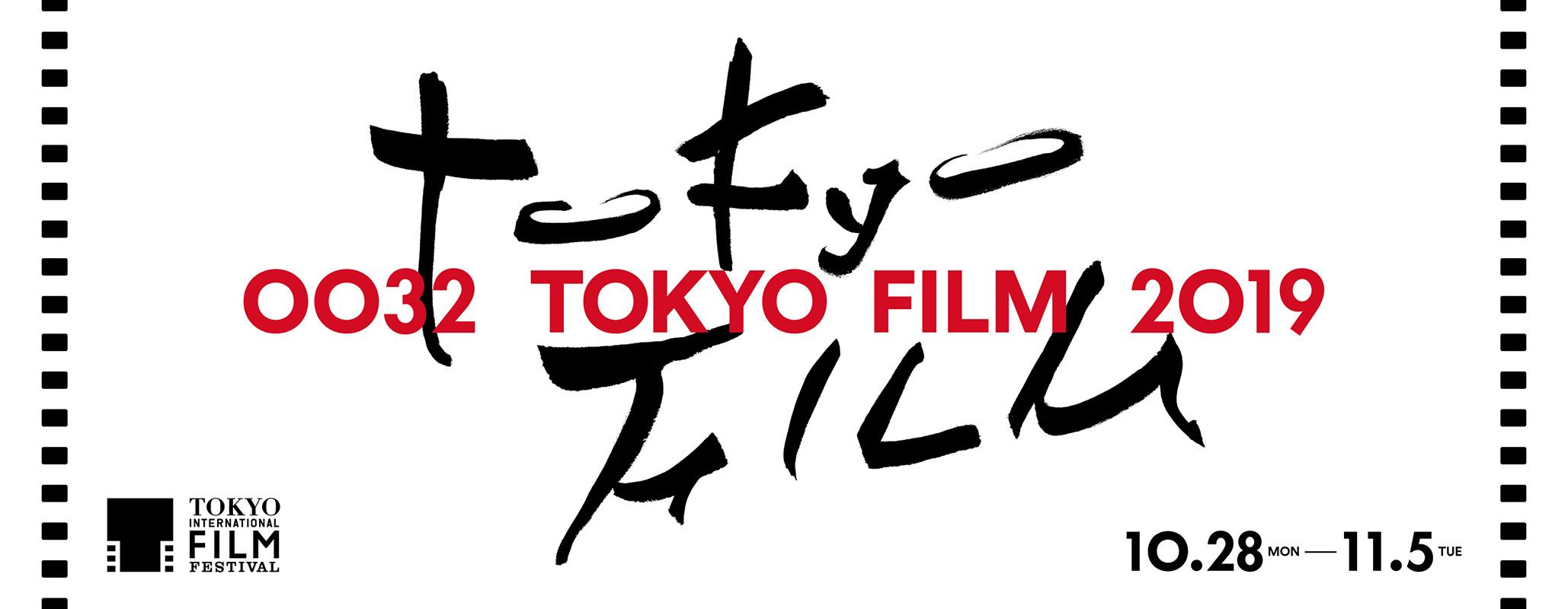 8 Filipino films at TIFF Japan